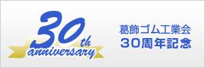 葛飾ゴム工業会30周年記念