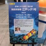 海底探査機江戸っ子1号のパネル