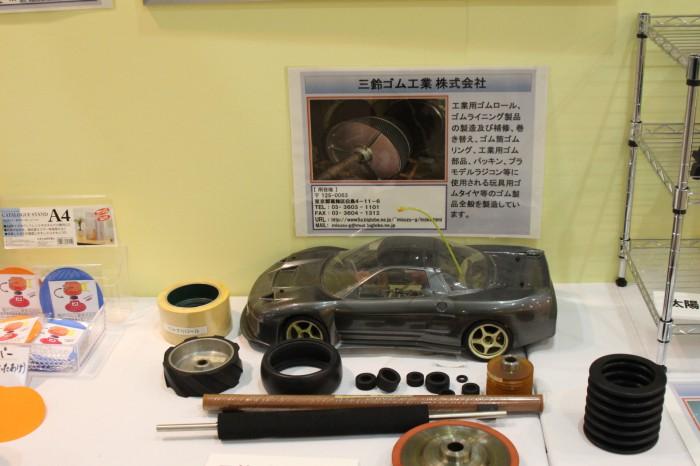 三鈴ゴム工業